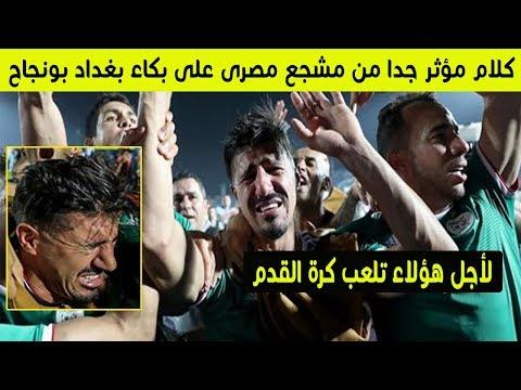كلام يدعو للفخر من مشجع مصرى على بغداد بونجاح ومنتخب الجزائر بعد الفوز  كوت ديفوار