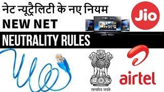 New Net Neutrality Rules - नेट न्यूट्रैलिटी के नए नियम - Current Affairs 2018