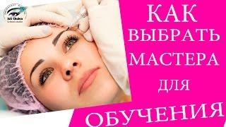 Обучение перманентному макияжу. Отзыв о Мастере Юлия Чубса