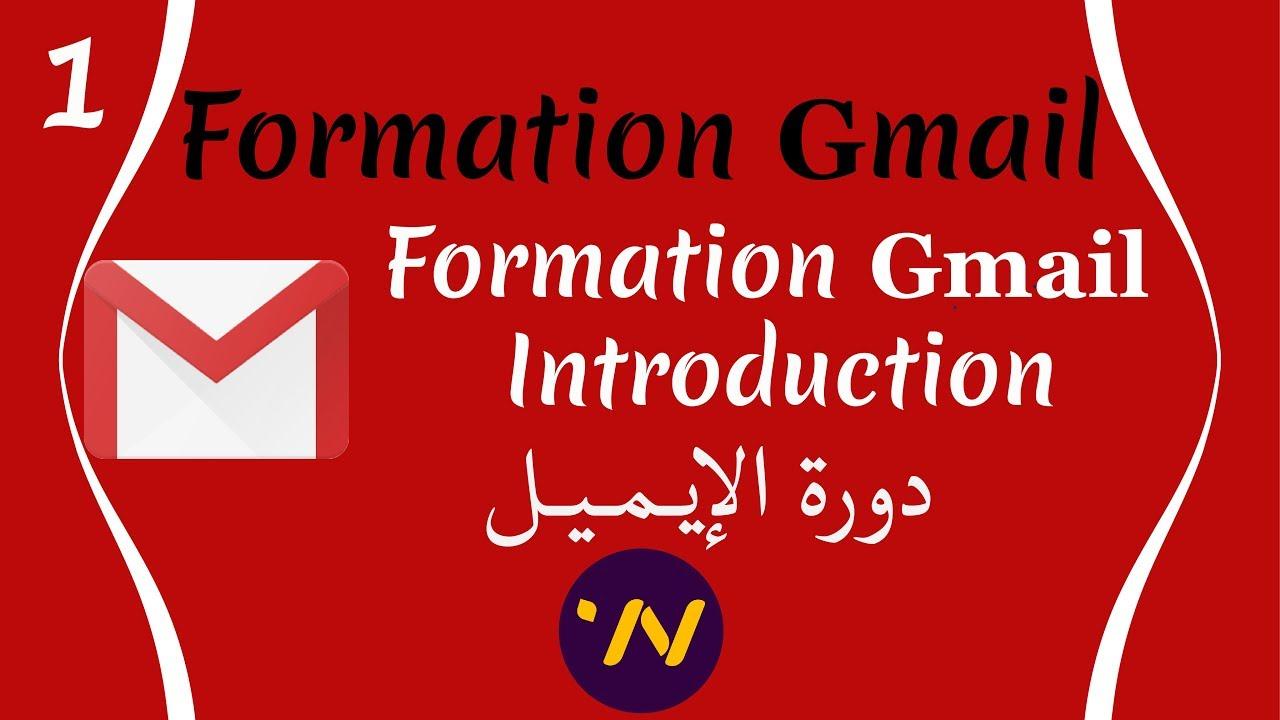 سلسلة لمعرفة تقنيات الجيمايل في العملGmail