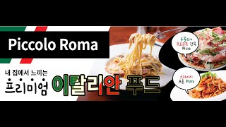 Piccolo Roma - #피콜로로마 #olympic…
