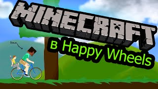 Happy Wheels - Minecraft от Глюка