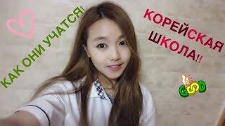 КОРЕЙСКАЯ ШКОЛА ?? КАК ОНИ УЧАТСЯ!! 한국의 학교생활?(kyungha/кёнгха/경하)