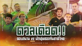 ขอบสนาม เปิดศึกท้าดวลลูกโทษ นักฟุตซอลทีมชาติไทย - ขอบสนามเกมส์โกง