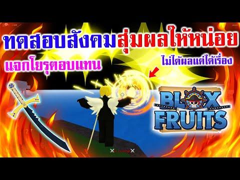 Blox Fruits : ทดสอบสังคม ขอผลปีศาจแลกโยรุ ep.2 ภาระกิจล้มเหลว