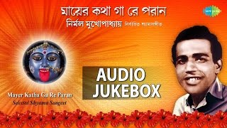 Best Of Nirmal Mukherjee | Mayer Katha Ga Re Paran  | Top Bengali Devotional Songs Jukebox