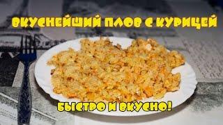 Как приготовить вкусный плов с курицей: пошаговый рецепт
