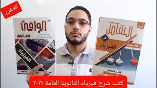 كتاب الوافى & الشامل - كتب شرح فيزياء الثانوية العامة 2021