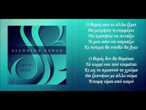 Δέσποινα Βανδή - Κάνε Κάτι | Despina Vandi - Kane Kati (+Lyrics On The Screen) HD