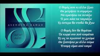 Δέσποινα Βανδή - Κάνε Κάτι | Despina Vandi - Kane Kati (+Lyrics On The Screen) HD
