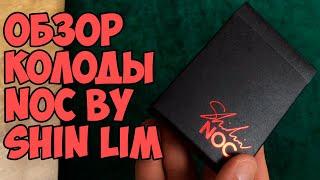 ОБЗОР КОЛОДЫ NOC BY SHIN LIM / DECK REVIEW / КУПИТЬ КАРТЫ ПО ССЫЛКЕ В ОПИСАНИИ