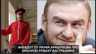 Анекдот Рауфа Арашукова про красную рубаху Бастрыкина. №1058