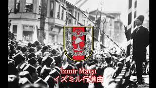 【トルコ音楽】İzmir Marşı / イズミルの歌