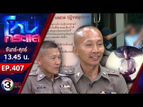 ผู้กองปราบผี สมสโลแกน ภายใต้ดวงอาทิตย์นี้ ไม่มีสิ่งใดที่ ตำรวจไทย ทำไม่ได้ - วันที่ 06 Mar 2019