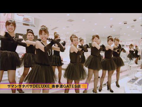 ハロウィン・ナイト サマンサタバサグループSTAFF Ver. / AKB48[公式]