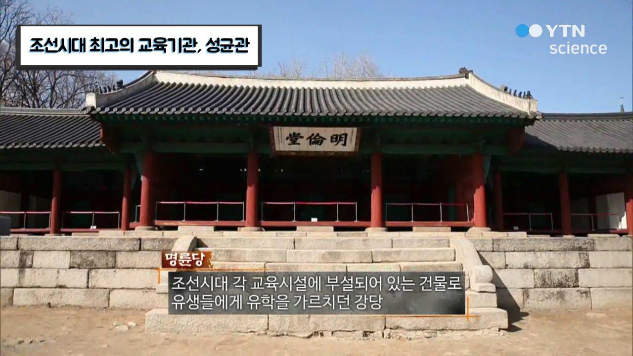 조선시대 최고의 교육기관, 성균관 / YTN 사이언스 - YouTube