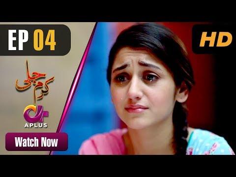 Pakistani Drama | Karam Jali - Episode 4 | Aplus Dramas | Daniya, Humayun Ashraf