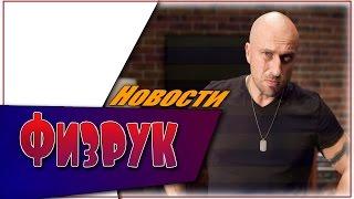 Физрук 4 Сезон Новости Со Съёмочной Площадки(, 2017-03-30T16:00:05.000Z)