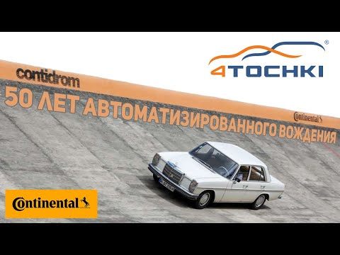 50 лет автоматизированного вождения