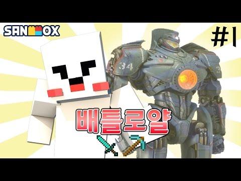 로봇을 만들자!! [배틀로얄 서바이벌 #1편] 마인크래프트 Minecraft - [램램]