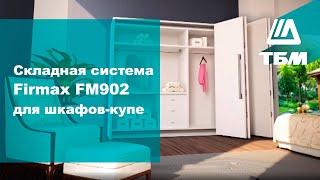 складная система Firmax FM902 для шкафов-купе