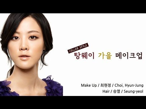 Celebrity Style#7: 탕웨이 글래머러스 가을 메이크업  - Tang Wei's Glamorous Fall Make Up