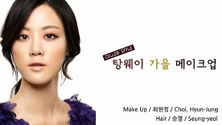Celebrity Style#7: 탕웨이 글래머러스 가을 메이크업  - Tang Wei's Glamorous Fall Make Up Thumbnail