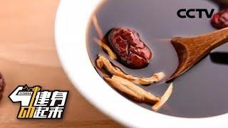 [健身动起来]20190903 红糖能补血吗?| CCTV体育