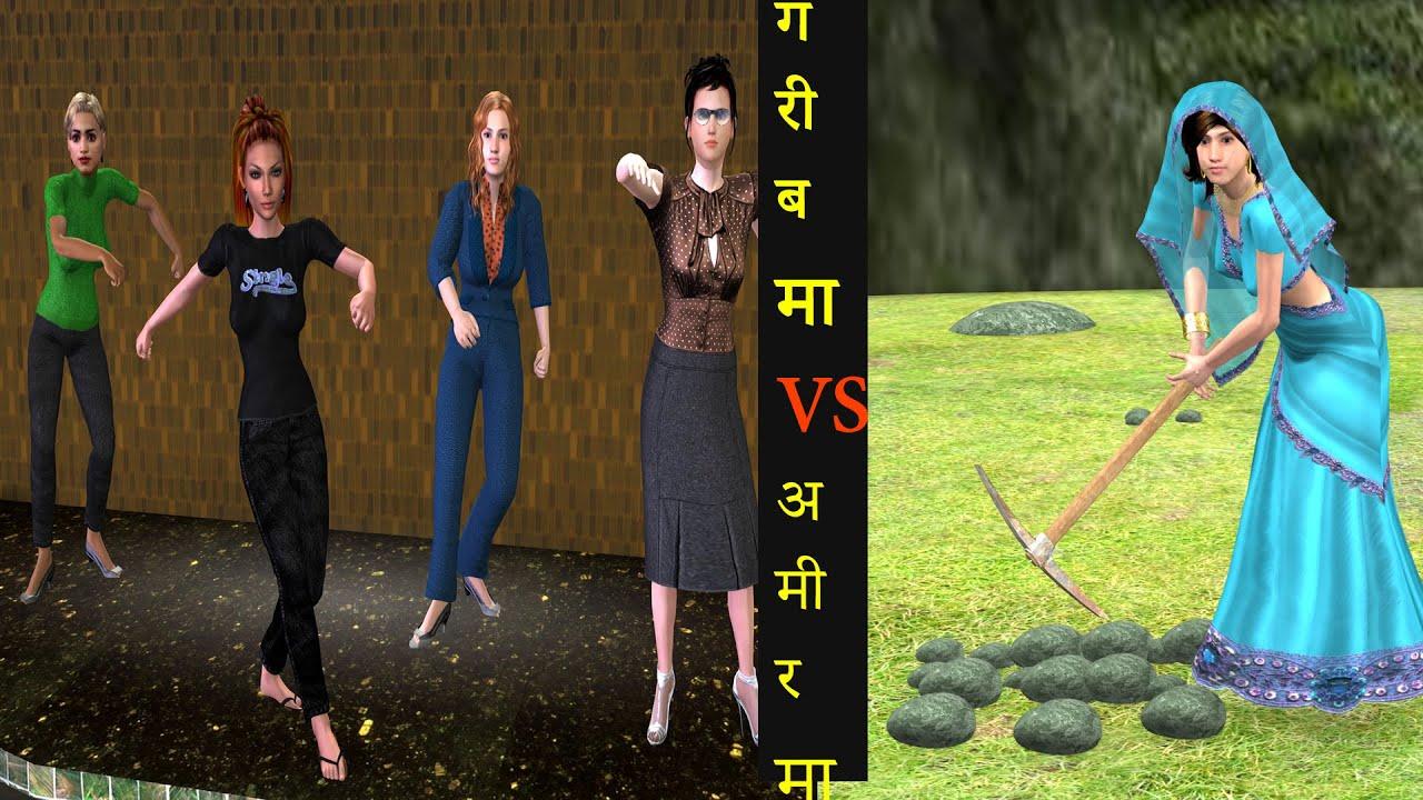 गरीब मा बनाम अमीर मां का जीवन Garib Ma Vs Amir Ma Hindi Kahaniya हिंदी कहनिया Hindi Comedy Video
