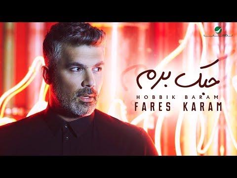 Fares Karam ... Hobbik Baram - ًWith Lyrics | فارس كرم ... حبك برم - بالكلمات