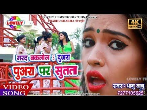 Awdhesdh Premi Ka Super Hit Song Mard Baklol Duwara Puwara Par Sutta Dhamu Babu Bhojpuri Rasiya Pres