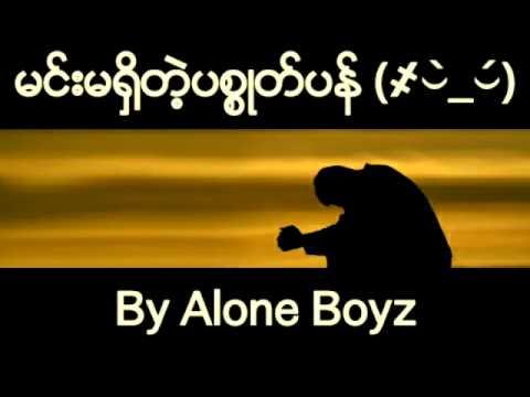 Min Ma Shi Tat Pyint Sote Pan (MyAnmaR NewLovE Song 2015-2016)