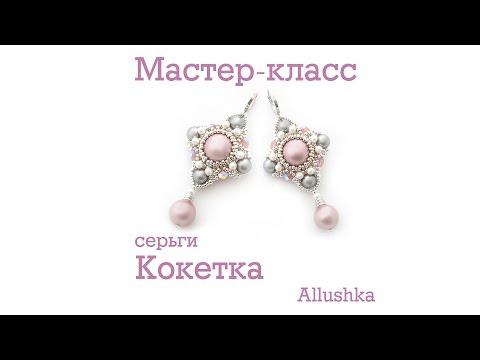 Мастер-класс Серьги Кокетка  Анонс