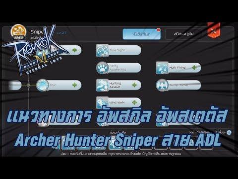 Ragnarok M Eternal Love แนวทางการอัพสกิล อัพสเตตัส Archer Hunter Sniper สาย ADL