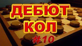 КАК ИГРАТЬ ДЕБЮТ КОЛ. ПОДРОБНЫЙ АНАЛИЗ. УРОК #10 | РУССКИЕ ШАШКИ