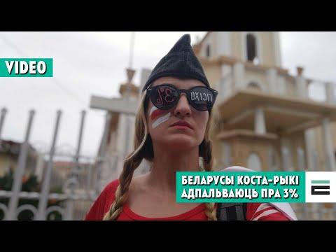 Беларусы у Коста-Рыцы