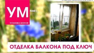 Отделка балкона под ключ! Обзорное видео!(, 2016-03-21T11:09:58.000Z)