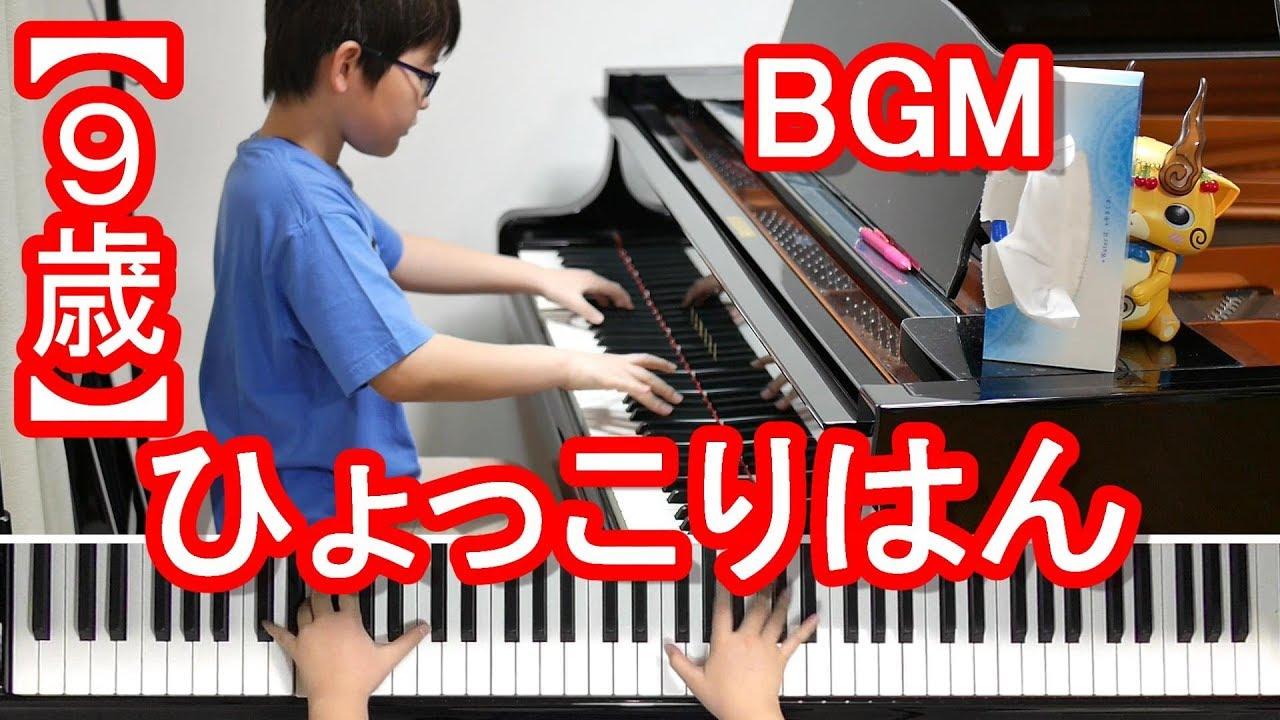 【9歳】ひょっこりはん/BGM