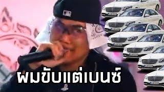 Younggu สุดยอดแร็พไทย #NonNews 20