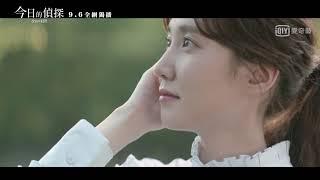 獨家韓劇《今日的偵探오늘의탐정》官方預告 我聽見靈界的聲音|愛奇藝台灣站
