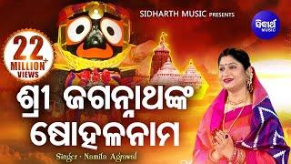 SRI JAGANNATHANKA SOHALA NAMA ଶ୍ରୀ ଜଗନ୍ନାଥଙ୍କ ଷୋହଳ ନାମ I Namita Agrawal I Sidharth Music
