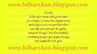 Paadu Nilaave Thaen Kavithai Tamil Karaoke Tamil Lyrics YouTube