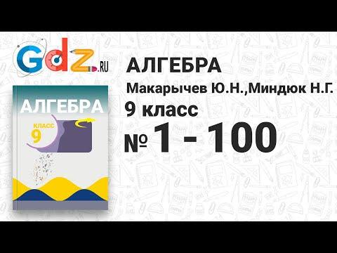 № 1-100 - Алгебра 9 класс Макарычев