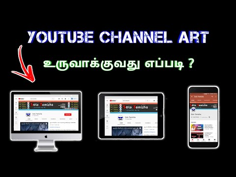 How to Create a Perfect YouTube Channel Art in Tamil | Solo Tamizha