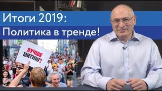 Zapętlaj Итоги 2019: политика в тренде! | Блог Ходорковского | 14+ | Михаил Ходорковский