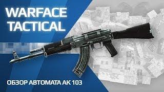 обзор АК 103 (игра Warface)