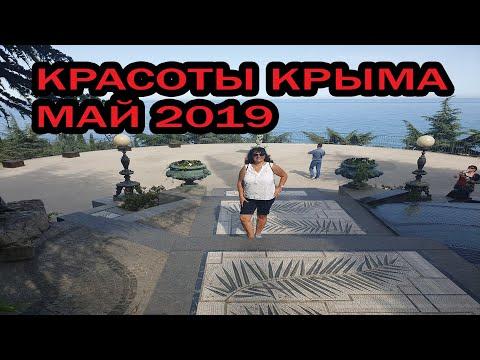 Что посмотреть в Крыму /Парк Айвазовского/Партенит