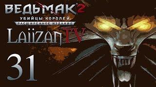 Кошмар Балтимора Ведьмак 2: Убийцы Королей (Темный) Xbox 360 #31