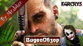 Far Cry 3 - Обзор игры by Mr. Joker