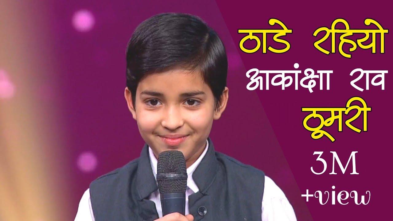Download Akanksha Rao   Thade Rahiyo   Superstar Singer Second Performance